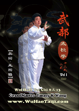 Wu (Hao) 13 Step Tai Chi Lesson DVD